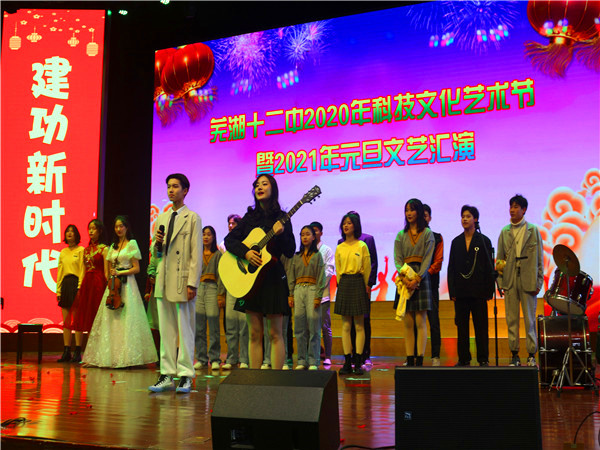 芜湖十二中2020年科技文化艺术节圆满落幕