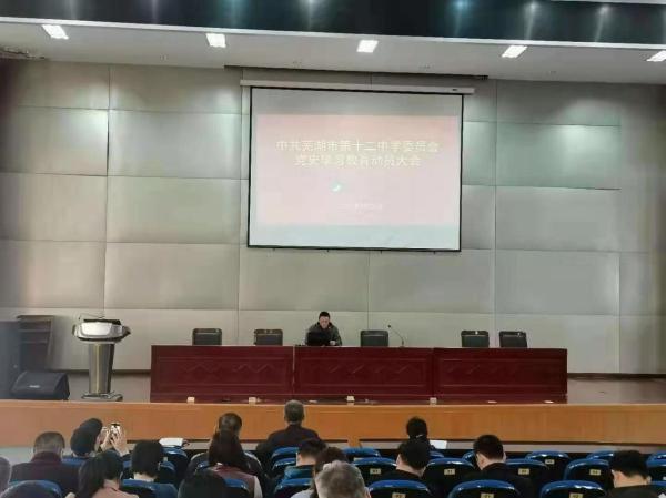学党史,颂党恩,跟党走——芜湖市第十二中学召开党史学习教育动员大会