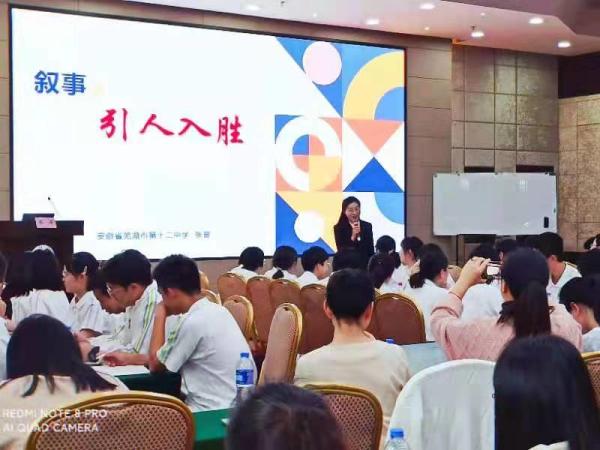 芜湖十二中张晋老师应邀为长三角骨干教师研训班做教学示范
