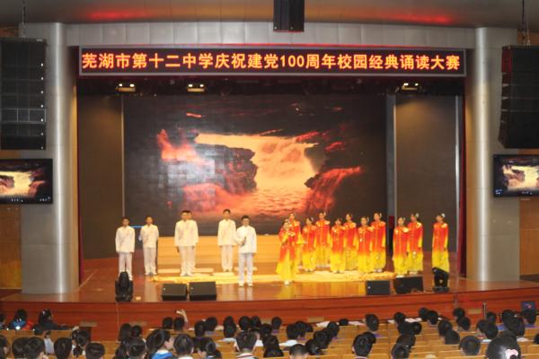 诵读中华经典,营造书香校园 ——芜湖十二中成功举行第十三届校园经典诵读大赛