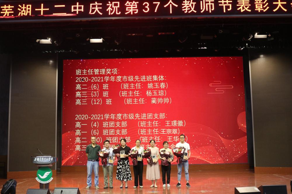 芜湖十二中召开第37个教师节庆祝表彰大会