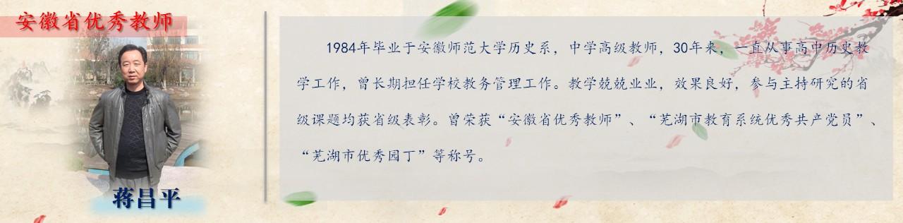 蒋昌平老师