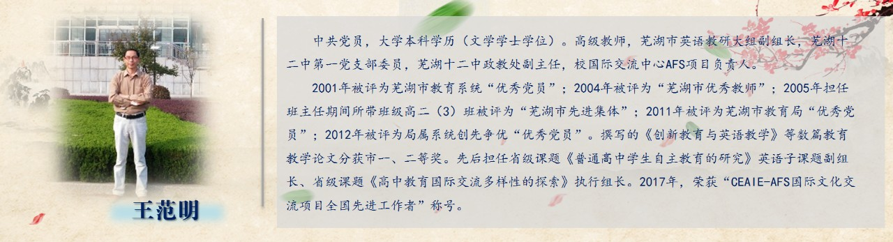 王范明老师
