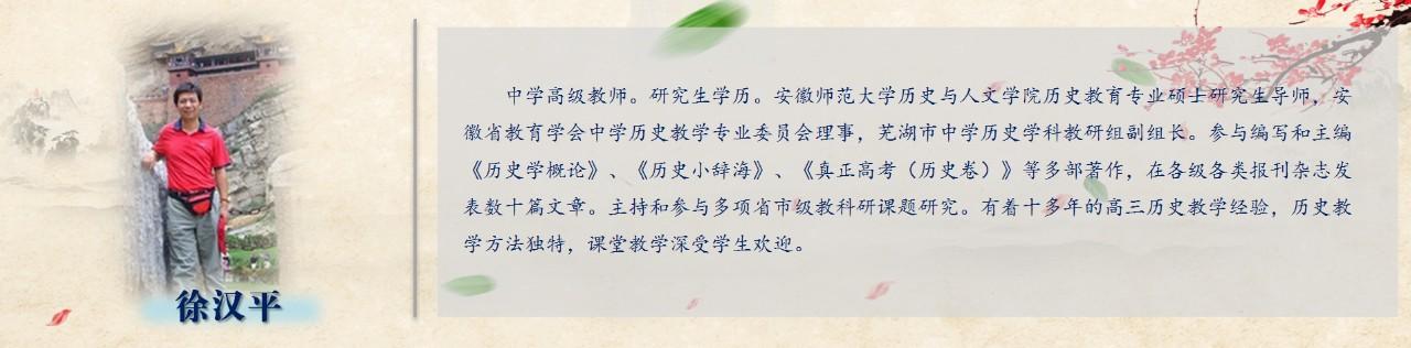 徐汉平老师